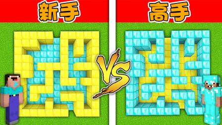 我的世界:新手和高手的迷宫挑战,谁的更好?