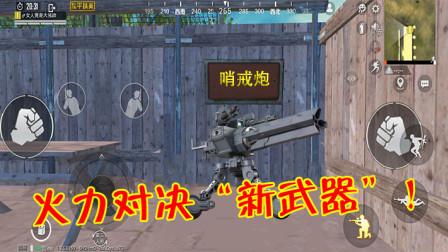 和平精英:火力对决模式未来将升级?官方透露会加入新武器!