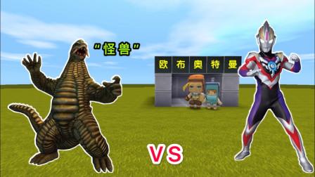 """迷你世界:大表哥和小表弟变身""""欧布奥特曼"""",一起合力打怪兽!"""