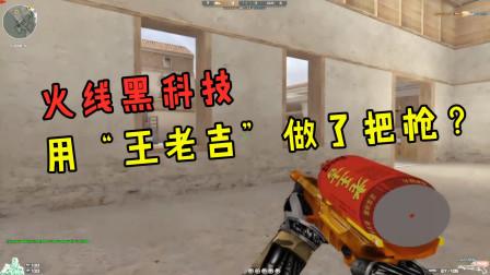 """恶搞火线:黑科技?用""""王老吉""""做了一把武器, 自带八倍镜!"""