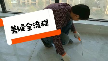 美缝剂施工现场视频,如何美缝?看完自己家就可以做瓷砖美缝了!