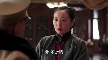 少帅:张作霖一听大女儿回来,立马怂了,我这个父亲不好做呀!
