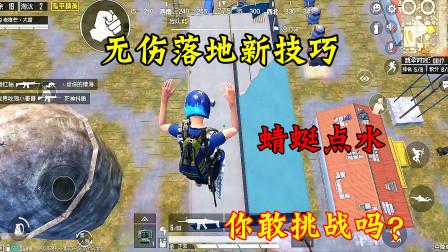 """和平精英:高空坠落无伤落地新技巧""""蜻蜓点水"""",你敢来挑战吗?"""