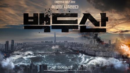 河正宇x马东锡!韩国灾难片《白头山》长白山火山爆发