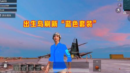 """和平精英:出生岛刷新""""蓝色套装""""?全局独一件,不是外挂!"""