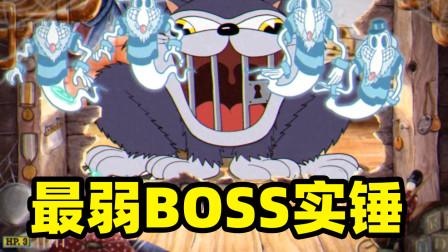 茶杯头专家10:第三岛最弱BOSS机械猫,两分钟不到就S级评分了!