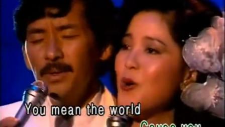 林子祥和邓丽君的这首歌无人超越,情犊初开经典至极!