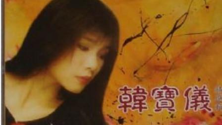 韩宝仪经典歌曲《无奈的思绪》,词曲动听美妙,70后的回忆!