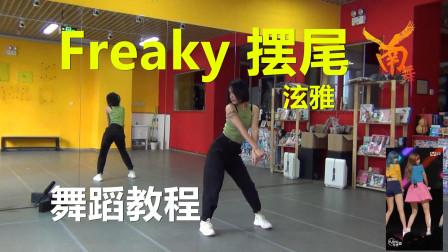 点击观看《南舞团韩舞教程《摆尾/freaky》泫雅》