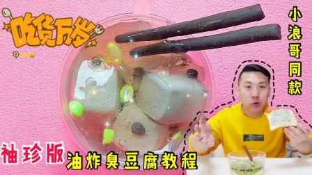 用起泡胶DIY美食主播同款臭豆腐,无硼砂袖珍版,做完小浪哥还认识不?