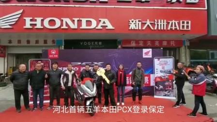 「摩托vlog」本田PCX150首發測試,無匙啟動,自啟停黑科技加持的本田踏板交車儀式