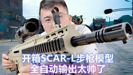 试玩吃鸡神器SCAR-L玩具枪,电动输出不到百元,手感做工秒杀全部