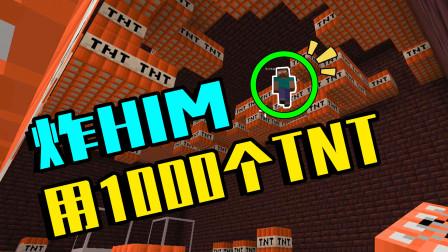 我的世界mod:1000个TNT能否炸死HIM?爆炸的一瞬间我的手都在抖