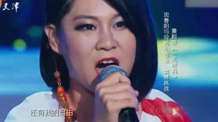 小沈阳娇妻厉害了,翻唱一首老歌一炮而红,高音不输专业歌手