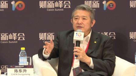 【财新峰会】陈东升:我国需要一批有国际竞争力的金融企业