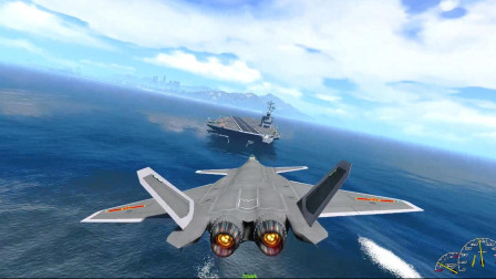 GTA5: 歼20战斗机反向降落航空母舰能成功吗?