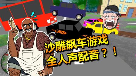 我就耍一哈:史上成本最低游戏VCB,但却斥巨资制作车祸现场?