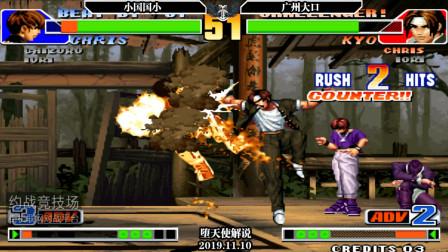 拳皇98最新大神对战:小国国小vs广州大口