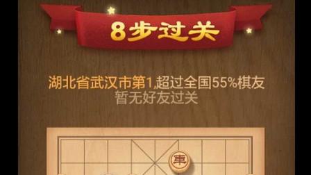 天天象棋_殘局挑戰_第150期_2019年11月11日8步過關