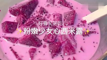 火龙果西米露,粉粉嫩嫩的,好看又好吃