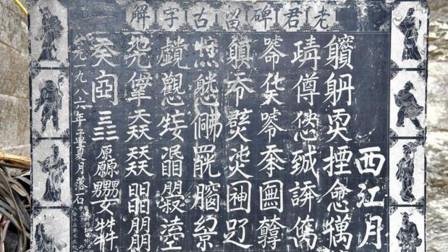 石碑上刻有56个汉字,只有29个字可以查到,其余汉字至今未解
