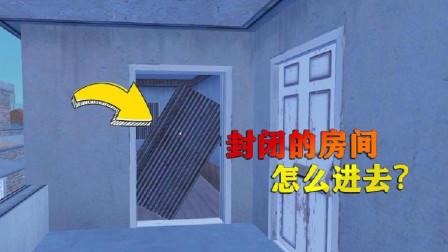 和平精英揭秘真相: 这种封闭房间能进去吗?进去之后还能出来吗?