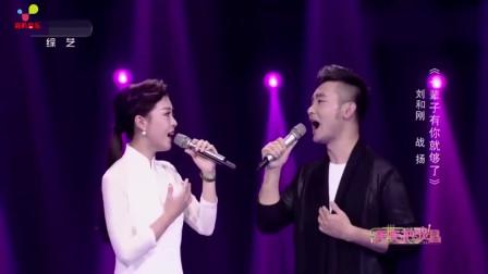 刘和刚和战扬夫唱妇随,这首歌充满爱意,最完美的夫妻档!