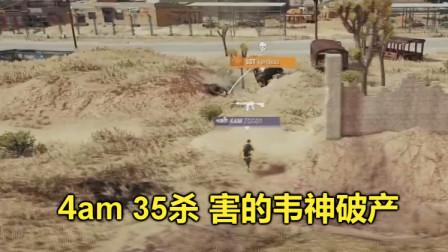 绝地求生:韦神承诺4AM杀一人捐1000元,结果比赛打完,他破产了
