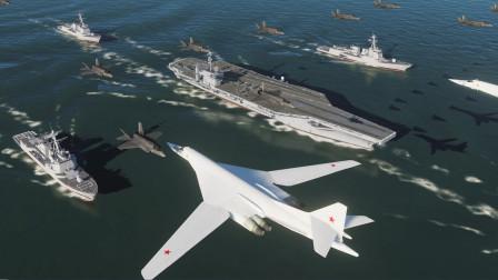 20架图160携240枚巡航导弹来袭,美航母编队能抗得住吗,战役模拟
