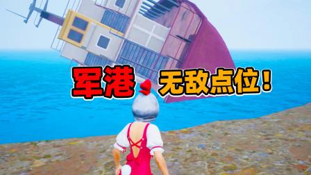 和平精英:军港的无敌点位 倾斜的邮轮驾驶室!
