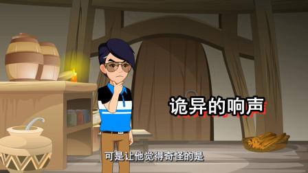 悬疑动画:奇怪,深夜的房间怎么会传来怪响?明明只有我一个人啊