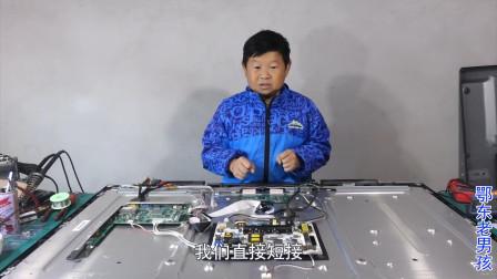 这台液晶电视有声音没图像,农村老男孩拆掉1颗零件不装,竟修好了