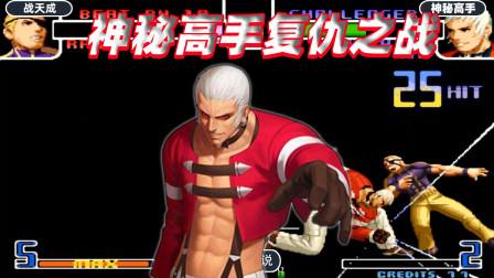 拳皇2002:平台神秘高手复仇之战,七枷社大招接的太帅了