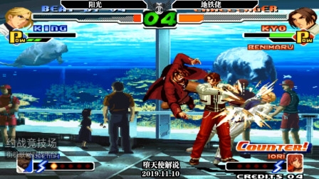 拳皇2000阳光vs地铁佬,顶级猴子与草薙京的对决!