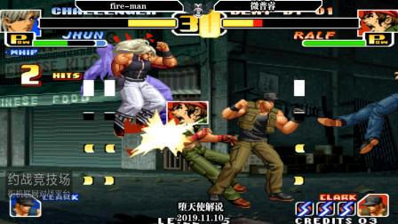 拳皇99实战第一次看到这种bug,连马赛克都被打了出来!