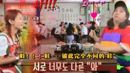 """这道中国美食引起了韩国女人之间的""""内讧"""",因为没吃到而生气了!"""