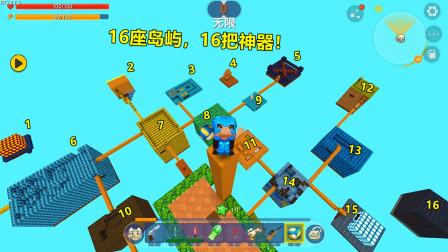 迷你世界:神器空岛!寻找十六把神器,没想到空岛上都有神兽守护