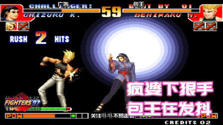 拳皇97:包王叫你龟,这次遇到神乐一套死,龟壳被敲得粉碎