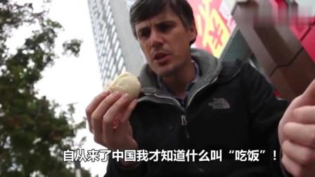 老外在中国:中国包子挑战美国汉堡,吃货老外输的心服口服