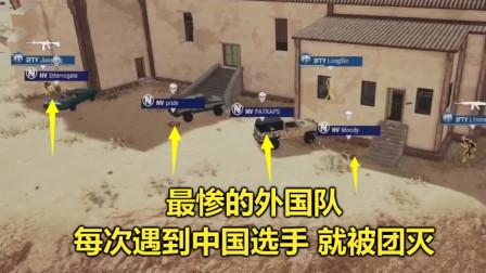 绝地求生:最惨的4个老外,每次遇到中国队就被团灭,都想退赛了
