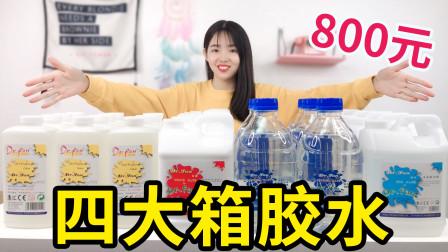 应粉丝要求,花800元买了4箱史莱姆胶水,应该先玩哪种呢,无硼砂