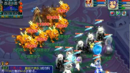 梦幻西游:全队辅助老王服战龙宫,创造最佳输出环境,看能秒多少?