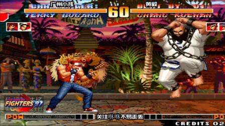 拳皇97:面对导师小孩,黄毅这次的东丈再次发挥出播求的水准