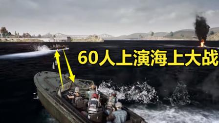 绝地求生:30vs30海战模式,用12艘战船互射,场面太刺激了