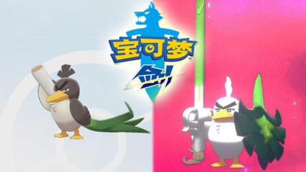 大葱鸭进化的秘密和捕抓地点分享【宝可梦剑盾】桃子攻略