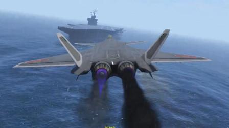 GTA5: 歼20战斗机引擎受损还能降落在航母上吗?