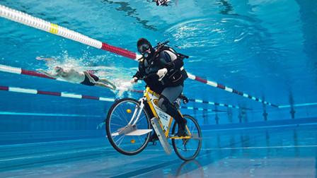 最奇葩的自行车比赛,戴着氧气瓶水底骑行,龟速前进!