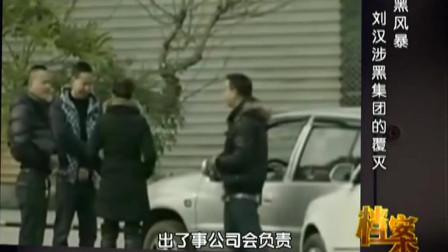 珍贵影像:刘汉用公司做后盾,怂恿马仔可以不顾后果的打斗!相关的图片
