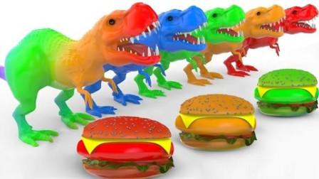 霸王龙吃汉堡恐龙变颜色学习认识颜色英语早教益智动画