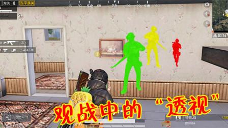 """和平精英:玩家被淘汰后观战队友,却意外触发了""""透视""""能力!"""